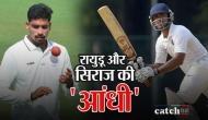 रायुडू के दम पर टीम इंडिया ने जीता पांचवा मैच, सिराज की गेंदबाजी के आगे बिखरे बल्लेबाज