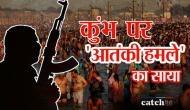 कुंभ में आतंकी दे सकते हैं बड़े हमले को अंजाम, लाखों श्रद्धालुओं की जान खतरे में