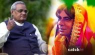 अटल बिहारी वाजपेयी की मौत से 1 दिन पहले डॉक्टर गुलाटी ने सुनाए थे ये 'अटल' बोल, देखें वीडियो