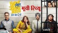 Happy Phirr Bhag Jayegi Review: घोड़ी चढ़ गया था तेरा भाई...लेकिन क्या हैप्पी फिर भाग जाएगी