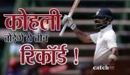 विराट कोहली इंग्लैंड के खिलाफ चौथे टेस्ट में ध्वस्त कर देंगे ये तीन रिकॉर्ड!