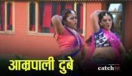 भोजपुरी एक्ट्रेस आम्रपाली दुबे के इस गाने ने लोगों को बनाया दीवाना, यूट्यूब पर मिले रिकॉर्ड तोड़ व्यूज