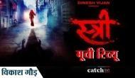 Stree Movie Review: ये 'स्त्री' नए भारत की पढ़ी-लिखी चुड़ैल है, इसे सब पता है..