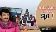 BJP नेता मनोज तिवारी ने फोटोशॉप्ड तस्वीर को 'दैवीय शक्तियों का कमाल' बताकर फैलाया झूठ?