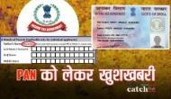 PAN कार्ड को लेकर मोदी सरकार दे सकती है बड़ी राहत, खत्म होगी ये बड़ी शर्त!