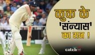 एलिस्टर कुक को भारत के गेंदबाजों ने संन्यास लेने पर मजबूर किया! पढ़िए पोस्टमार्टम करने वाली रिपोर्ट