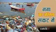 गंगा है दुनिया की सबसे संकटग्रस्त नदी, WWF की हैरान करने वाली रिपोर्ट