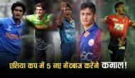 Asia Cup 2018: यूएई के मैदानों पर ये नए पांच गेंदबाज मचाएंगे धमाल !