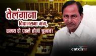 तेलंगाना: CM चंद्रशेखर राव की विधानसभा भंग करने की सिफारिश को राज्यपाल ने दी मंजूरी