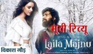 Laila Majnu Review: हम लाख छुपाएं प्यार मगर दुनिया को पता चल जाएगा..
