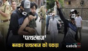 कश्मीर: पत्थरबाजों को पकड़ने के लिए पुलिस ने निकाली जबरदस्त तरकीब, पत्थरबाज बन भीड़ में घुसे और..