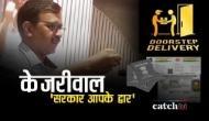 दिल्ली: सीएम अरविंद केजरीवाल ने 'सरकार आपके द्वार' सेवा की लॉन्च, 40 सेवाओं की घर पर होगी डिलीवरी