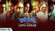 Love Sonia Review: सेक्स वर्कर्स की कहानी है 'लव सोनिया', ऐसी लड़कियां जो शहरों में पैदा नहीं होतीं...
