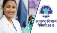 स्वास्थ्य और परिवार कल्याण विभाग में बंपर वैकेंसी, 7600 पदों पर होगी भर्ती