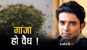 उदय चोपड़ा ने गांजे को की भारत में वैध करने की मांग बोले,  यह हमारी संस्कृति का हिस्सा है और...