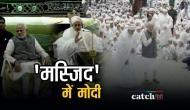 PM मोदी ने मध्य प्रदेश की इस मस्जिद में गुजारे 35 मिनट, मुहर्रम के जुलूस में हुए शामिल