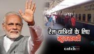 रेल यात्रियों को मोदी सरकार ने दी बड़ी खुशखबरी, टिकट में मिलेगी इतने रुपये की भारी छूट