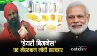 मोदी सरकार रामदेव की पतंजलि की तरह आपको देगी डेयरी कारोबार में हाथ अाजमाने का बेहतरीन मौका