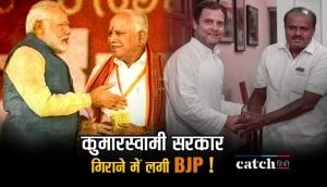 कर्नाटक: एचडी कुमारस्वामी की सरकार गिराने की फिराक में BJP !