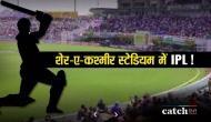 अब जम्मू-कश्मीर की वादियों से भी निकलेगी IPL की टीम- सत्यपाल मलिक