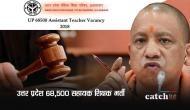 UP 68,500 सहायक शिक्षक भर्ती के लिए हाईकोर्ट ने योगी सरकार को दिए ये कड़े निर्देश
