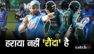 भारत ने पाक को हराया ही नहीं बल्कि बखिया उधेड़ दी है, तोड़ दिया 12 साल पुराना रिकॉर्ड