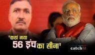 'कहां गया PM मोदी का 56 इंच का सीना, पाक ने BSF जवान का गला रेतकर टांग काटी और निकाली आंख'