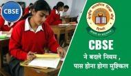 CBSE ने बोर्ड परीक्षा पैटर्न में किए ये बड़े बदलाव, अब पास करना नहीं होगा आसान