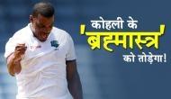 वेस्टइंडीज का ये गेंदबाज़ बढ़ा सकता है विराट 'सेना की दिल की धड़कन, पिछले 5 मैचों में चटका चुका है 28 विकेट