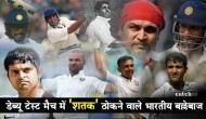 पृथ्वी शॉ से पहले टीम इंडिया के ये 14 बल्लेबाज भी लगा चुके हैं डेब्यू टेस्ट में शतक, अब हैं टीम से गायब