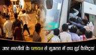 गुजरात: उत्तर भारतीयों के पलायन से बर्बादी के कगार पर पहुंचे उद्योग-धंधे, कई फैक्ट्रियां बंद