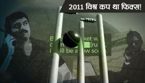 2011 वर्ल्ड कप और INDvENG टेस्ट था फिक्स, ये रहा मैच फिक्सिंग का सबूत !