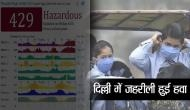 दिवाली के पटाखों के पहले ही जहरीली हुई दिल्ली की हवा, सांस लेना भी होगा मुश्किल