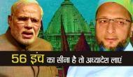 राम मंदिर पर असदुद्दीन ओवैसी की चुनौती: 56 इंच का सीना है तो अध्यादेश लाए मोदी सरकार
