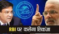 RBI पर नकेल कसने को तैयार मोदी सरकार, इतिहास में पहली बार उठाया जा सकता है ये कदम