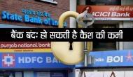 सभी बैंक बंद: ATM भी हो जाएगा खाली, कैश की किल्लत से बचने के लिए करें ये उपाय