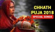 Chhath Puja 2018: छठ पूजा के ये गीत सुनकर झूम उठेंगे आप, पवन सिंह और शारदा सिन्हा ने दी है आवाज