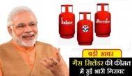 मोदी सरकार में आम जनता को बड़ी राहत, 133 रुपये सस्ता हुआ गैस सिलेंडर