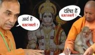 CM योगी ने खोजी थी हनुमान जी की जाति, अब मोदी के मंत्री ने खोजी उनकी नस्ल