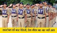 पुलिस विभाग ने हजारों पदों पर निकाली वैकेंसी, जानें कांस्टेबल भर्ती की ये जरुरी बातें