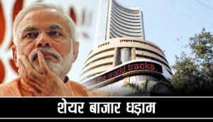 BJP की हार देख 'शेयर बाजार' में मचा कोहराम, आर्थिक उथल-पुथल का दौर हो सकता है शुरू!