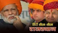 राजस्थान के नए सीएम और डिप्टी सीएम हैं करोड़पति, पीएम मोदी से कई गुना अधिक है इनकी संपत्ति