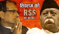 चुनाव हारने के बाद शिवराज को एक और बड़ा झटका, इस तरह से पर कतरना चाहता है RSS