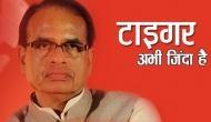 सलमान खान स्टाइल में बोले शिवराज- टाइगर अभी जिंदा है, 5 साल से पहले वापस आएगी BJP सरकार