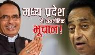 मध्य प्रदेश में आ सकता है बड़ा भूचाल, कांग्रेस की सरकार गिराकर सत्ता पर काबिज हो सकते हैं शिवराज सिंह चौहान