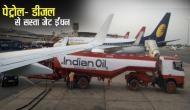 एयरलाइन्स कंपनियों के लिए वरदान बनकर आया 2019, पेट्रोल-डीजल से सस्ता हुआ जेट ईंधन