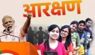 सवर्ण आरक्षण: इस दिन से मिलेगा केंद्र सरकार की सभी नौकरियों में 10% रिजर्वेशन
