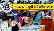 UP Board Exam 2019: 10वीं, 12वीं परीक्षा के लिए बोर्ड ने किए बदलाव, छात्रों को होगा बड़ा फायदा