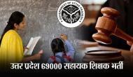 यूपी शिक्षक भर्ती: रिजल्ट पर रोक जारी, कल कोर्ट तय करेगा 4 लाख उम्मीदवारों का भविष्य