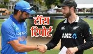 INDvsNZ: भारत ने टॉस जीत कर लिया गेंदबाज़ी का फैसला, कोहली की जगह इस खिलाड़ी को मिला मौका